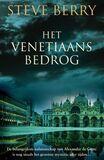 Het Venetiaans bedrog (e-book)