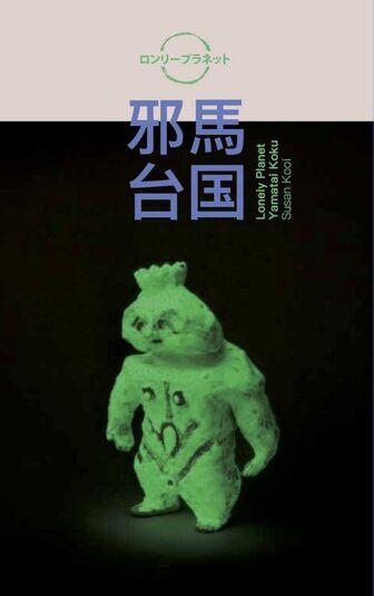 Lonely Planet. Yamatai koku (邪馬台国). Susan Kooi